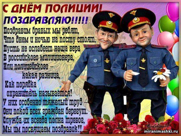 Прикольные открытки с днем полиции. День милиции (полиции)