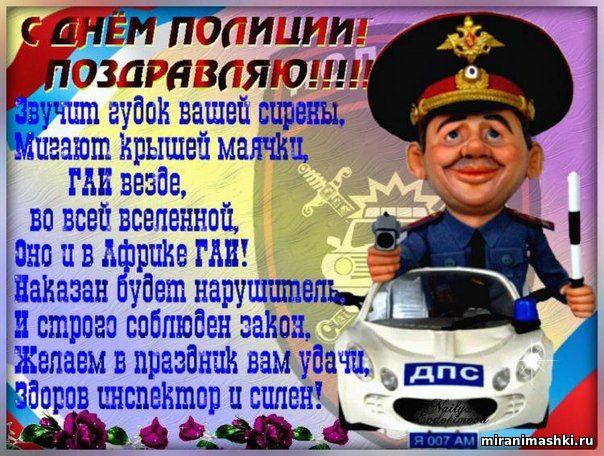 С Днем полиции картинки поздравления. День милиции (полиции)