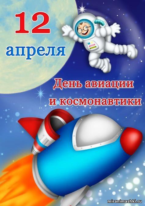 Картинка на День Космонавтики. День космонавтики 12 апреля