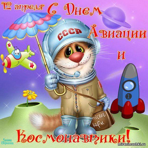 Всемирный день авиации и космонавтики. День космонавтики 12 апреля