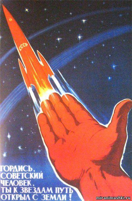 Патриотичная открытка на день Космонавтики. День космонавтики 12 апреля