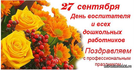 Поздравляю с Днем воспитателя. День воспитателя и всех дошкольных работников