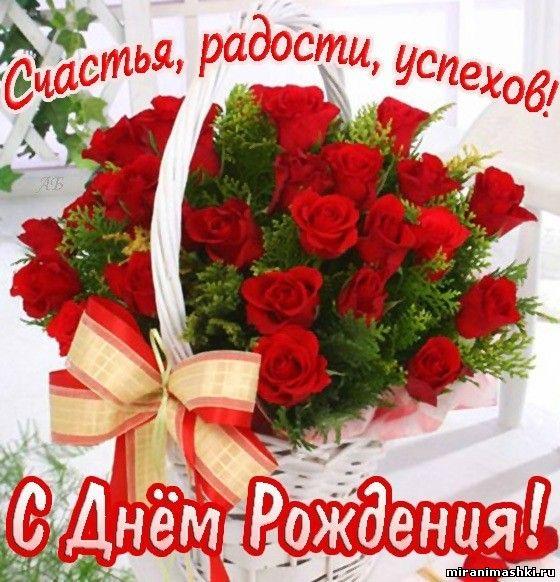 Открытка с розами с Днем Рождения. Подруге с днём рождения