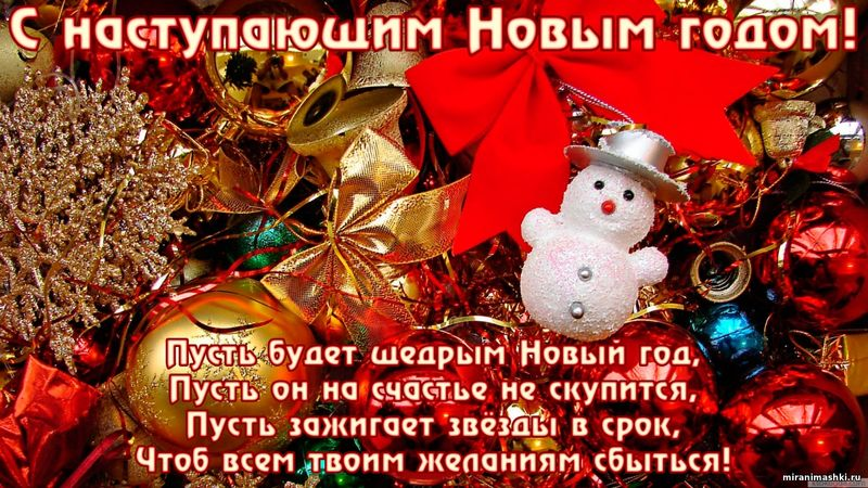 Поздравляю с наступающим. Открытки с Наступающим новым годом