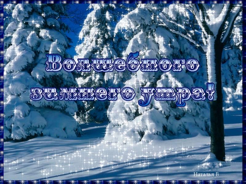 Волшебного зимнего утра. Доброе утро