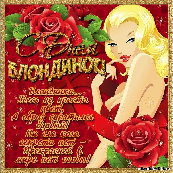 Поздравительная открытка на день блондинок. С днем блондинок