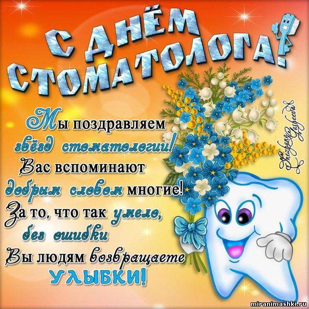 Поздравления в стихах с днем стоматолога. Открытки медикам