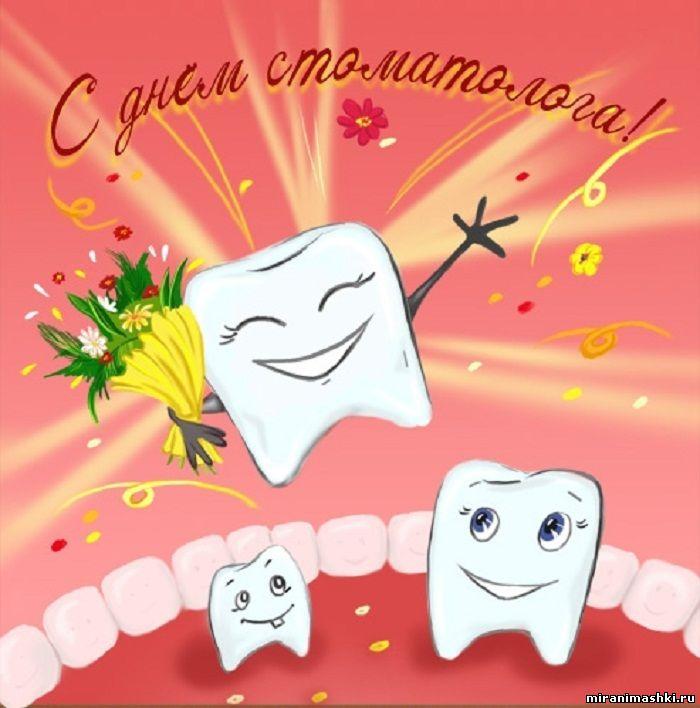 Открытки с днем стоматолога.. День Медика