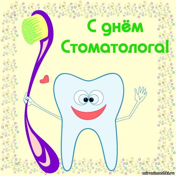 С Днем стоматолога картинки. Открытки медикам