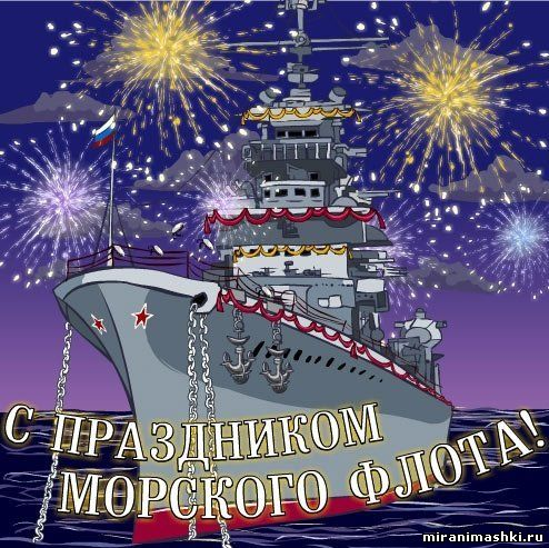 Поздравительные открытки и картинки на день ВМФ. С днем ВМФ - Нептуна