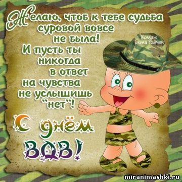 Картинки с поздравлениями ко Дню ВДВ. День ВДВ — Ильин день