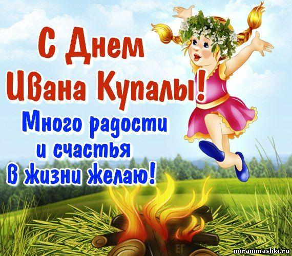 С днём Ивана Купалы!. День Ивана Купалы