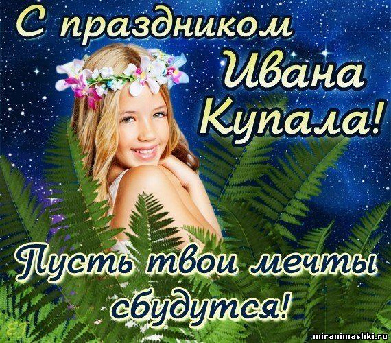 Праздник Ивана Купалы. День Ивана Купалы