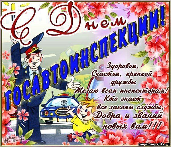 С Днём Госавтоинспекции открытки. Открытки картинки поздравления