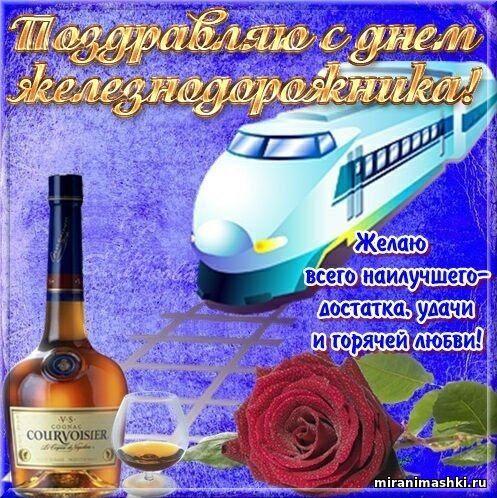 Поздравления в картинках с Днем Железнодорожника. День Железнодорожника