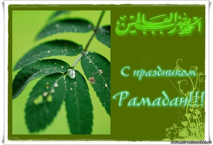 Открытка с поздравлением рамадан