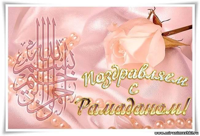 Открытки с днём рождения рамазан 56