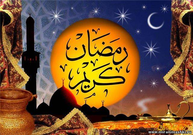 Поздравления на байрам на арабском