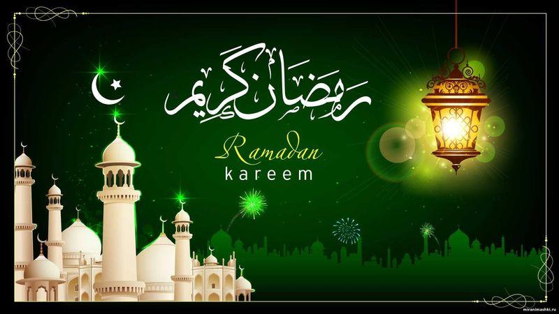 Картинка С праздником Ромадан. Ураза-Байрам Рамадан 2018